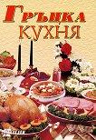 Гръцка кухня -