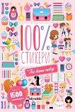 100% стикери: За всеки повод - детска книга