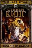 Тъмната кула - книга 6: Песента на Сузана - Стивън Кинг -