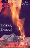 Пожар, пожар! - Ева Салис -