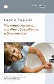 Училищна хигиена, здравно образование и възпитание - Берджухи Йорданова - книга