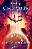 Уилям Уентън и генераторът на апокалипсис -