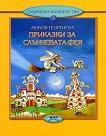 Слънчеви вълшебства - книга 3: Приказки за слънчевата фея - Любов Георгиева -
