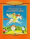 Слънчеви вълшебства - книга 2: Приказки за слънчевата фея - Любов Георгиева -