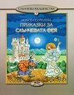 Слънчеви вълшебства - книга 1: Приказки за слънчевата фея - Любов Георгиева -