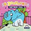 Оцветяване с вода: В зоопарка - К. Сорокина, Л. Кузнецова - детска книга