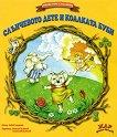 Приказки в рими за деца любими: Слънчевото дете и коалката Буби - детска книга