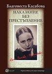 Наказание без престъпление: Фани Попова-Мутафова - Благовеста Касабова -