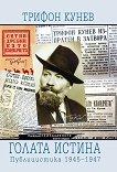 Голата истина. Публицистика 1945 - 1947 - Трифон Кунев - книга