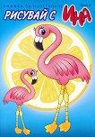 Рисувай с Ина: Книжка за оцветяване - Фламинго - детска книга