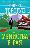 Убийства в Рая - Робърт Торогуд - книга