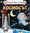 Космосът - енциклопедия за деца -
