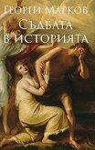Съдбата в Историята - Георги Марков - книга