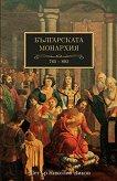 Българската монархия (765 - 893) - том 2 - Петър Николов-Зиков - книга