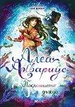 Алеа Аквариус - книга 5: Посланието на дъжда - Таня Щевнер -