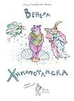 Венера Хипопотамска - Мила Попнеделева-Генова -