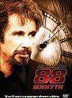 88 минути - филм