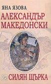 Александър Македонски, Силян щърка -