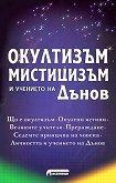 Окултизъм, мистицизъм и учението на Дънов - Величко Граблашев -