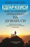 Едгар Кейси: Как да открием призванието на душата си - Марк Търстън - книга