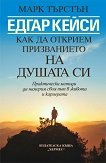 Едгар Кейси: Как да открием призванието на душата си - книга