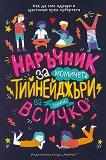 Наръчник за момичета тийнейджъри за (почти) всичко - Шари Кумс - книга