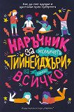 Наръчник за момичета тийнейджъри за (почти) всичко - Шари Кумс - детска книга