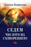 Седем. Числото на сътворението - Златка Борисова - книга