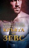 Кръвта на Зевс - книга 1 - Мередит Уайлд, Ейнджъл Пейн - книга