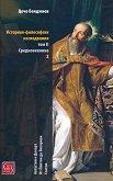 Историко-философски изследвания - том 2: Средновековие - част 2 - Цочо Бояджиев -