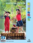 Приятели: Книга за учителя за 2. група в детската градина - помагало