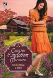 Танцувай с мен - Сюзън Елизабет Филипс - книга