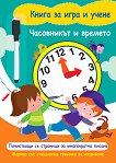 Книга за игра и учене: Часовникът и времето -