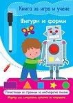 Книга за игра и учене: Фигури и форми - детска книга