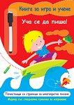 Книга за игра и учене: Уча се да пиша -