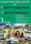 Самостоятелни работи по човекът и обществото и човекът и природата за 3. клас - Пенка Даскова, Райна Стоянова - учебна тетрадка