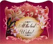 Поздравителна 3D картичка - All the best wishes -