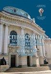 Справочник за образователно-квалификационна степен магистър 2020 - 2021 - книга