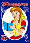 Рисувай с Ина: Книжка за оцветяване - Принцеси - детска книга
