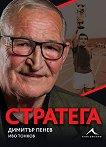 Димитър Пенев Стратега - книга