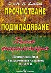 Прочистване и подмладяване - Д-р П. П. Лисовски -