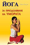 Йога за преодоляване на умората -