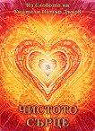Чистото сърце Из словото на Учителя Петър Дънов -