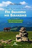 По билото на Балкана - Ива Петрони - книга