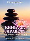 Книга за здравето - книга 3: Лечение и изцеление - Елеазар Хараш -