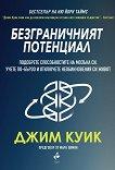 Безграничният потенциал - Джим Куик - книга