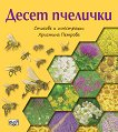 Десет пчелички - детска книга