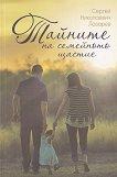 Тайните на семейното щастие - Сергей Николаевич Лазарев - книга