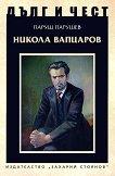 Дълг и чест: Никола Вапцаров -