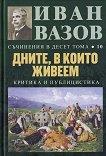 Съчинения в 10 тома - том 10: Дните, в които живеем - Иван Вазов -